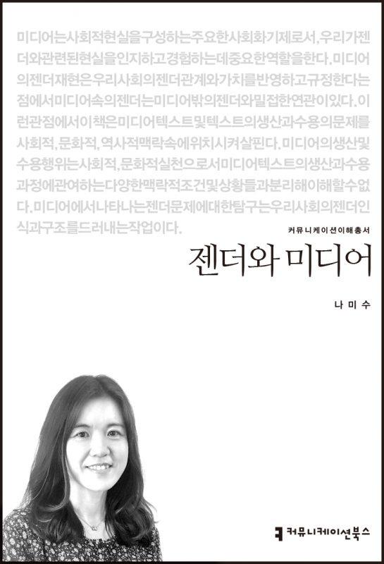 젠더와+미디어_앞표지