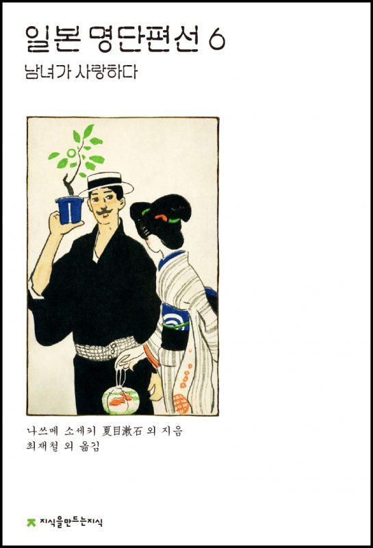 일본명단편선6남과녀가사랑하다_앞표지