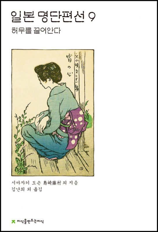 일본명단편선9허무를끌어안다_앞표지