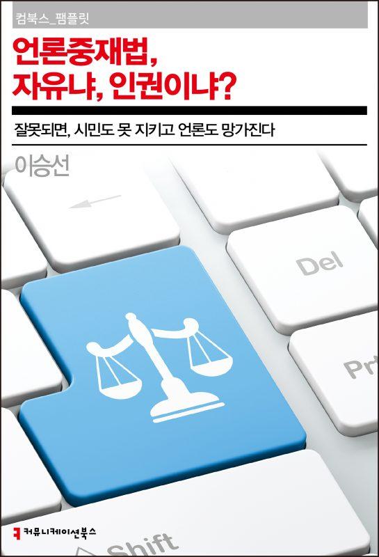 언론중재법_자유냐_인권이냐_앞표지