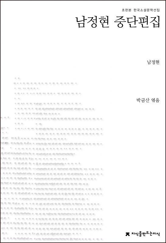 남정현중단편집_개정판_앞표지