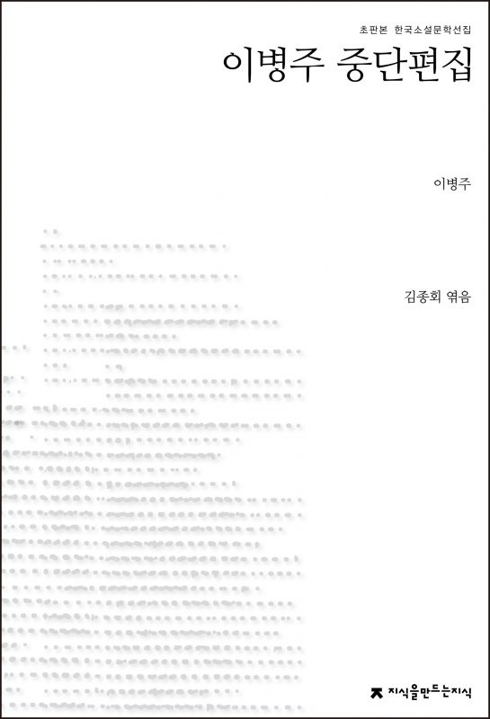 이병주중단편집_개정판_앞표지