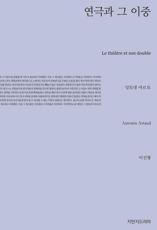 지만지드라마연극과그이중_앞