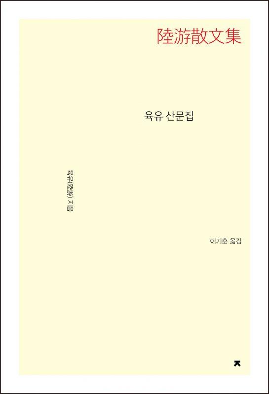 육유산문집_앞표지