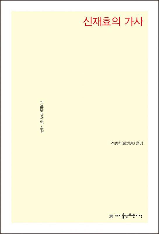 신재효의가사N_앞표지