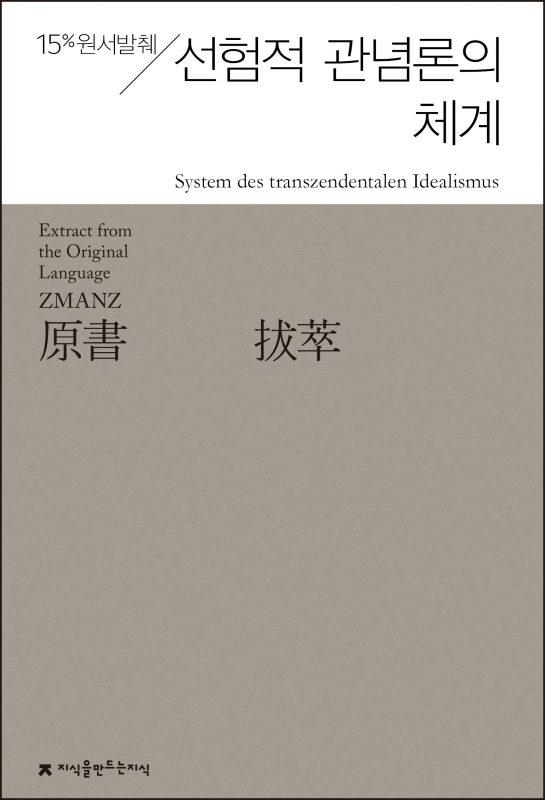 원서발췌선험적관념론의체계_앞표지