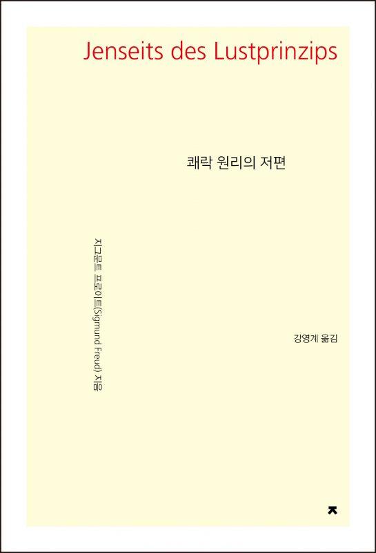 쾌락 원리의 저편(개정재출간)_앞표지