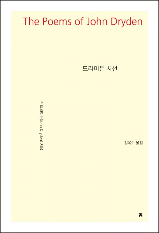 드라이든 시선(개정재출간)_앞표지
