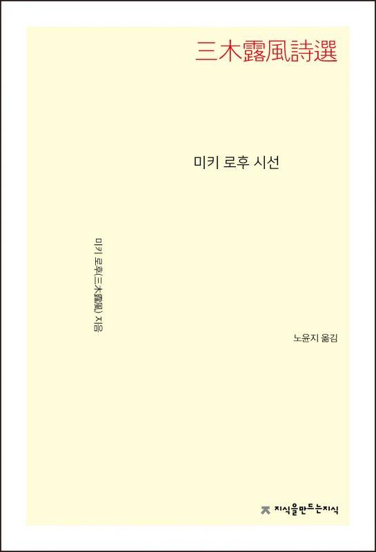 미키 로후 시선_앞표지