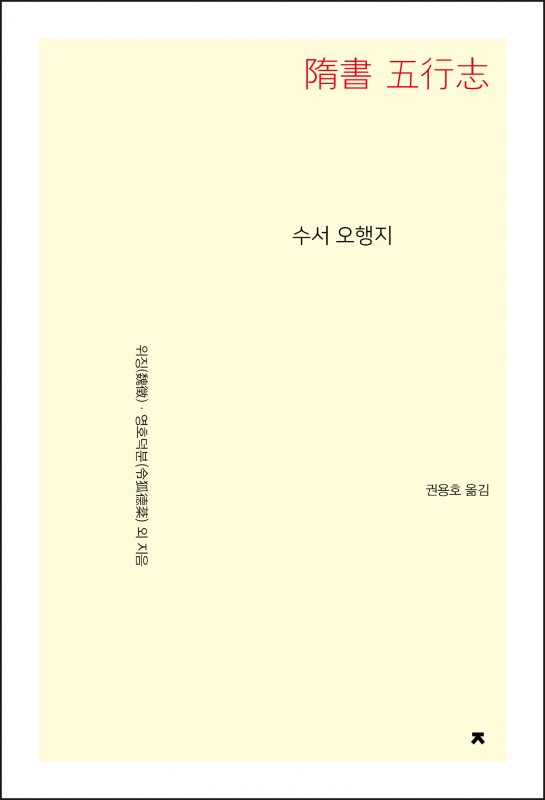 수서오행지_앞표지
