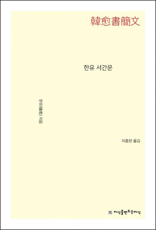 한유서간문_앞표지N