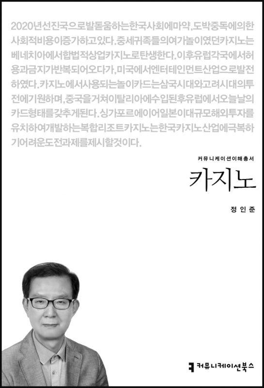 카지노_앞표지