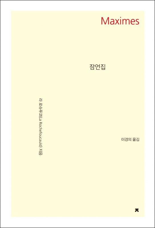 잠언집_앞표지
