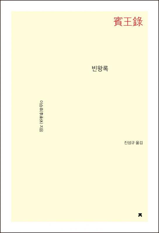 빈왕록N_앞표지