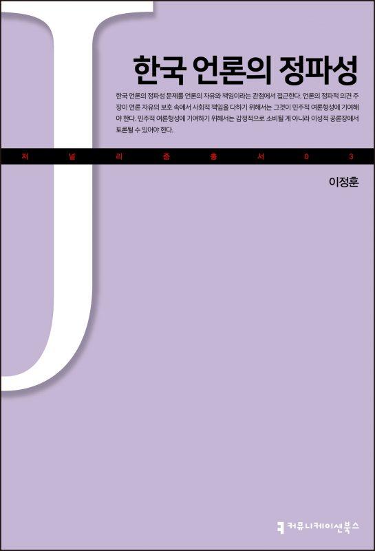 [저널리즘총서]한국언론의정파성_앞표지