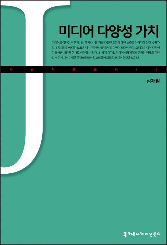 [저널리즘총서]미디어다양성가치_앞표지