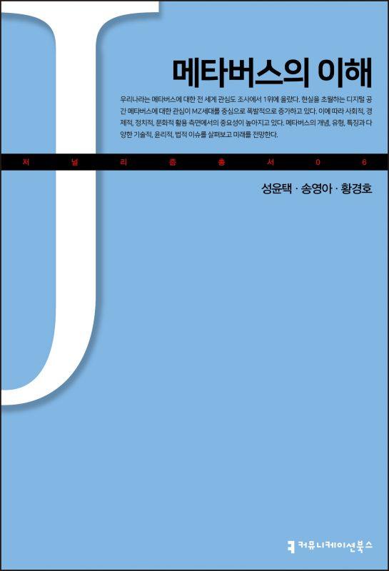 [저널리즘총서]메타버스의이해_앞표지