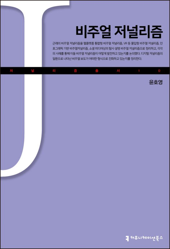 [저널리즘총서]비주얼저널리즘_앞표지