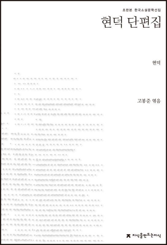 현덕단편집_초판본_앞표지