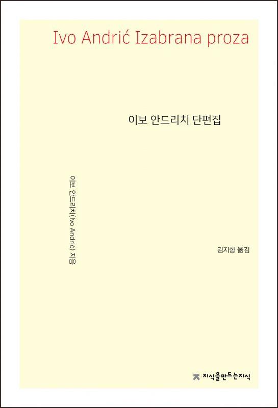 이보안드리치단편집N_앞표지
