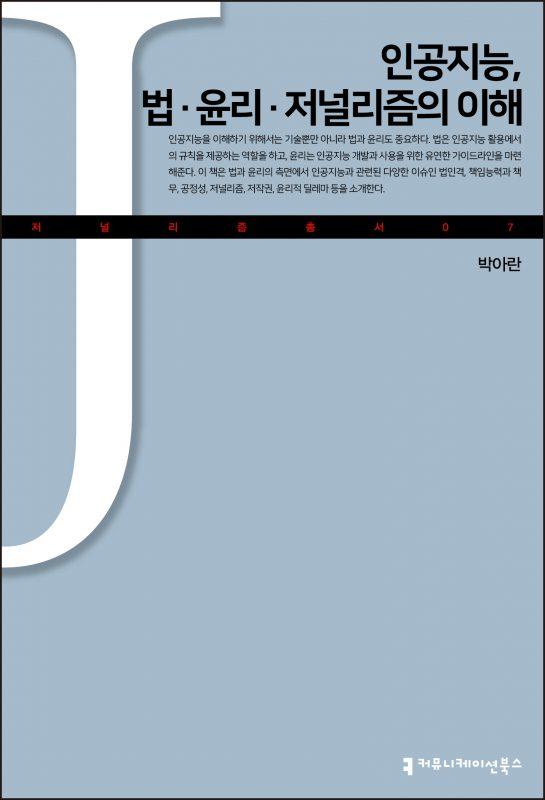 [저널리즘총서07]인공지능법윤리저널리즘의이해_앞표지